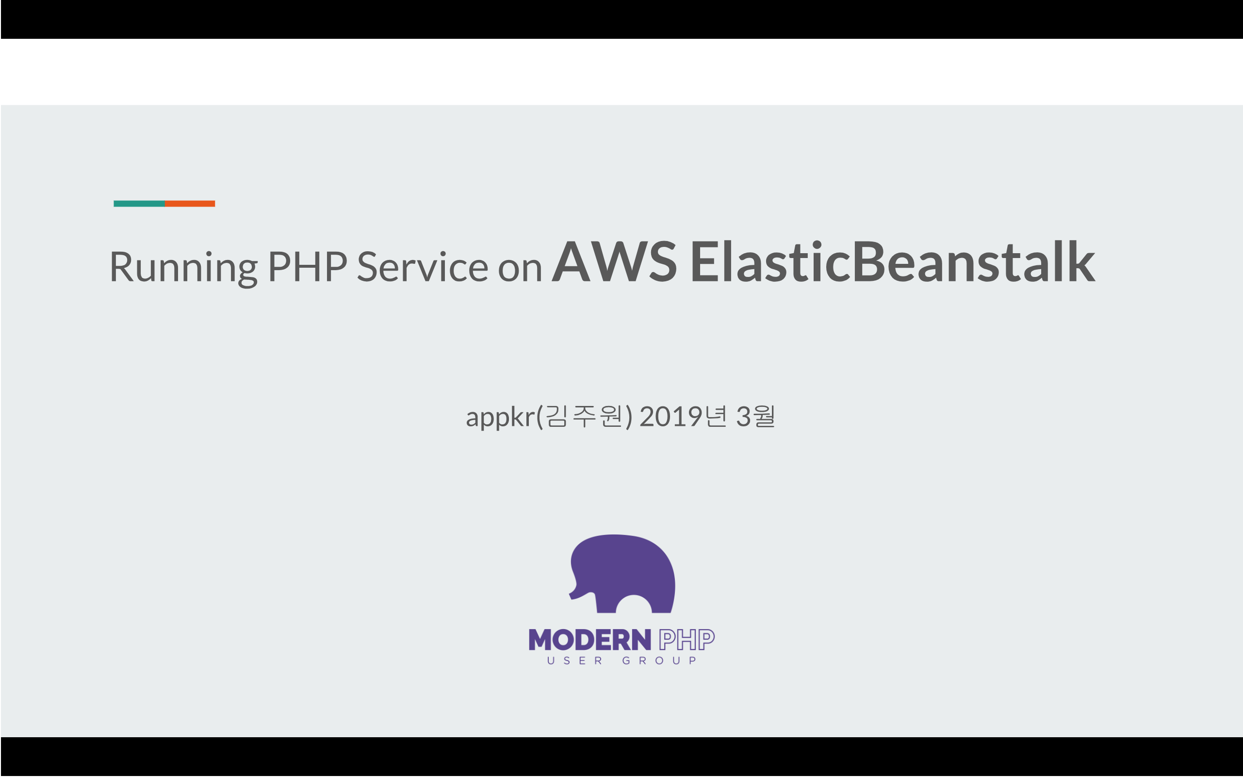 Running PHP Service on AWS ElasticBeanstalk